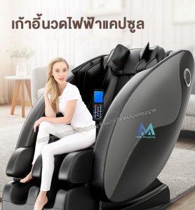 เก้าอี้นวดไฟฟ้า ยี่ห้อไหนขายดีที่สุด