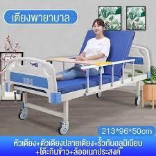 เตียงผู้ป่วยไฟฟ้า ยี่ห้อไหนดี