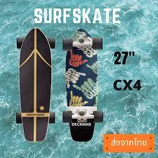 Surfskate ยี่ห้อไหนดี
