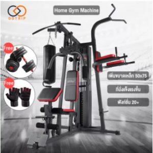โฮมยิม Home Gym ยี่ห้อไหนดี